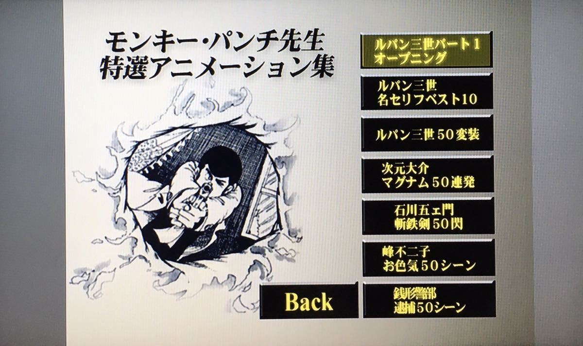 [DVD] 漫画アクション 復刊特別記念付録DVD ルパン三世 プレミアムDVD LUPIN THE 3RD PREMIUM DVD 【中古】