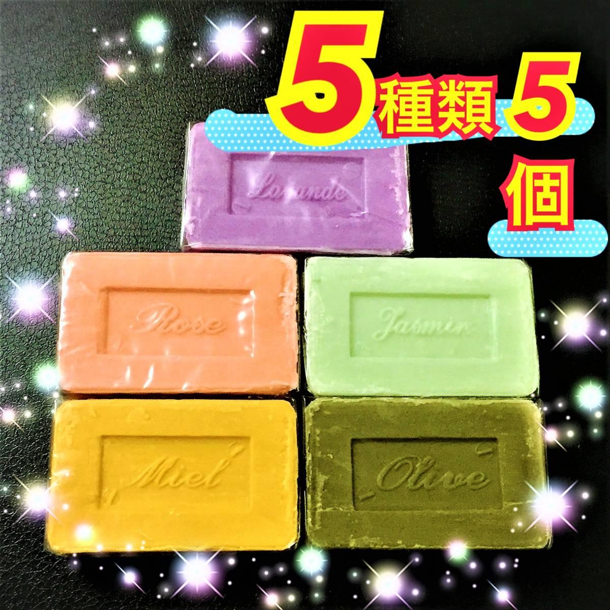 マルセイユ石鹸 5種類 5個 コンプリートセット_画像1