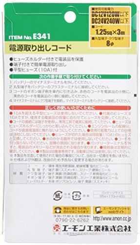 【送料無料 即決】新品 エーモン 電源取出しコード E341_画像3