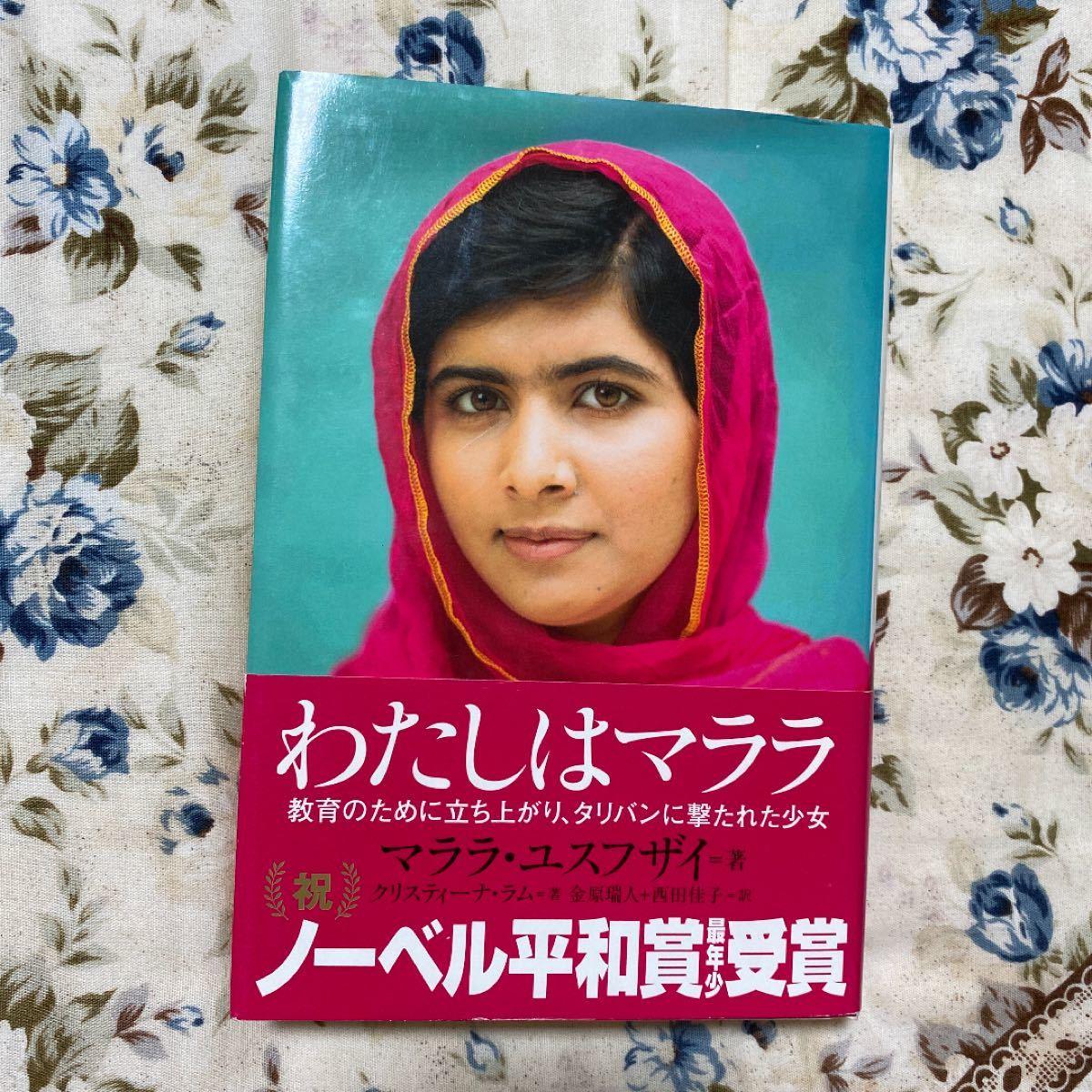 わたしはマララ : 教育のために立ち上がり、タリバンに撃たれた少女