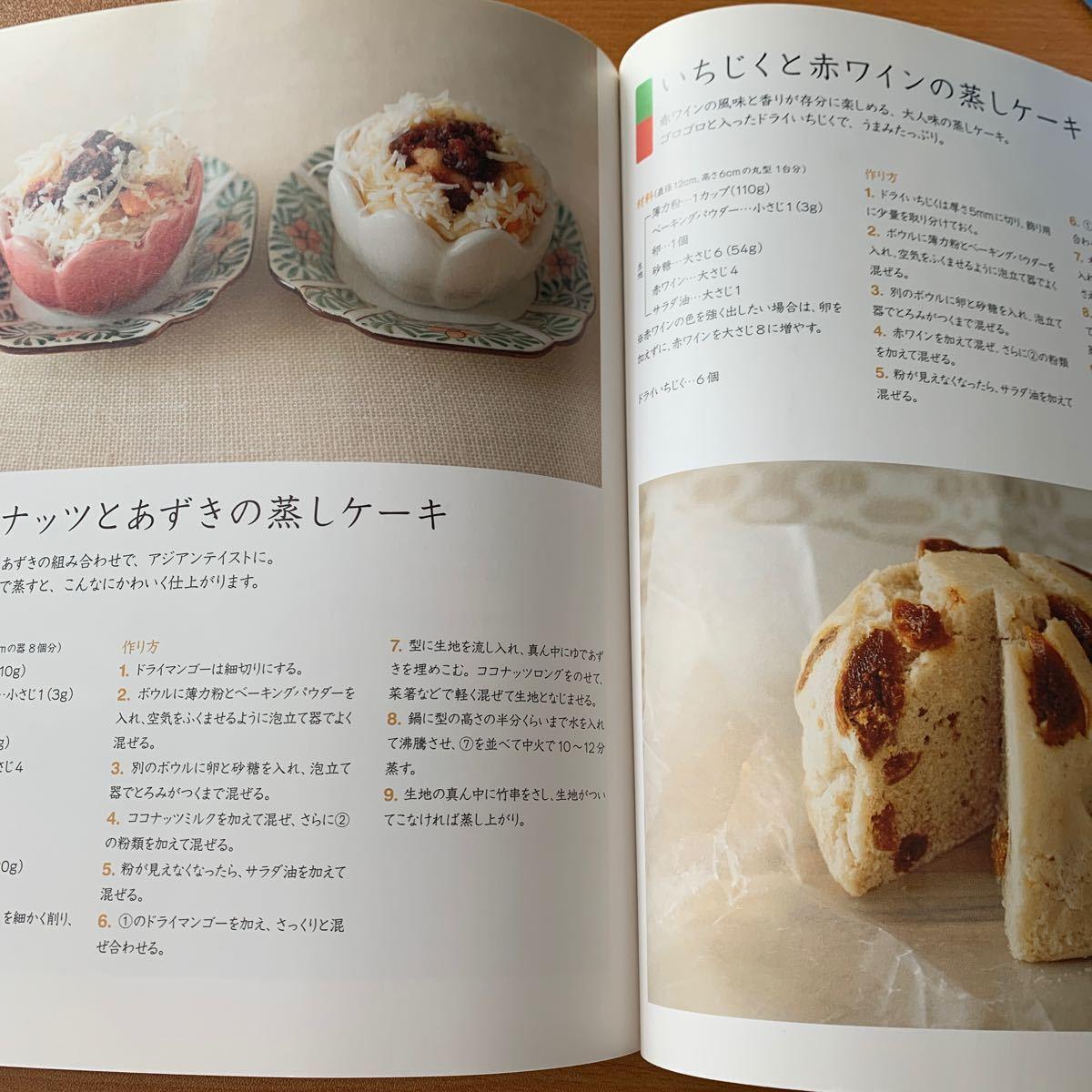 おかず蒸しパンと蒸しケーキのおやつ 中古お菓子本