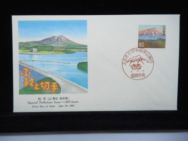 ふるさと切手 岩手山 1991年6月10日 盛岡中央 初日カバー FDC 日本切手 K-121_画像1
