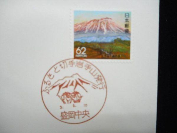 ふるさと切手 岩手山 1991年6月10日 盛岡中央 初日カバー FDC 日本切手 K-121_画像2