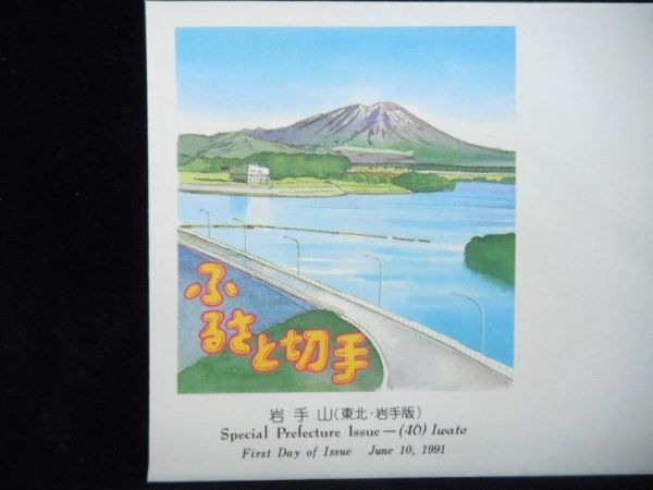 ふるさと切手 岩手山 1991年6月10日 盛岡中央 初日カバー FDC 日本切手 K-121_画像3