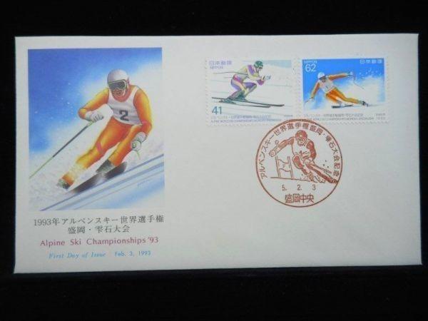 1993年アルペンスキー世界選手権盛岡 雫石大会記念 2種 1993年2月3日 盛岡中央 初日カバー FDC 日本切手 K-303_画像1
