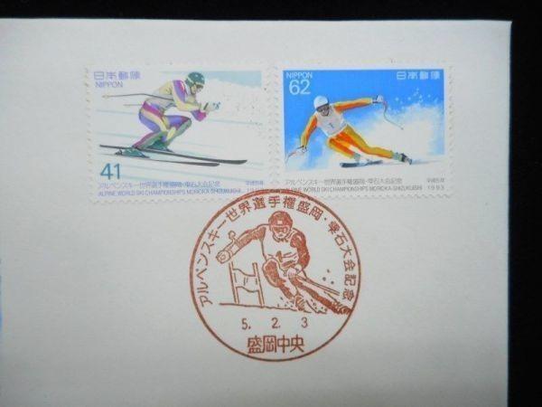 1993年アルペンスキー世界選手権盛岡 雫石大会記念 2種 1993年2月3日 盛岡中央 初日カバー FDC 日本切手 K-303_画像2