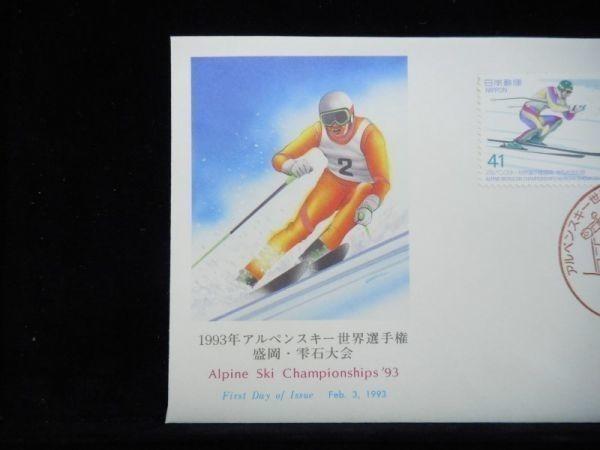 1993年アルペンスキー世界選手権盛岡 雫石大会記念 2種 1993年2月3日 盛岡中央 初日カバー FDC 日本切手 K-303_画像3