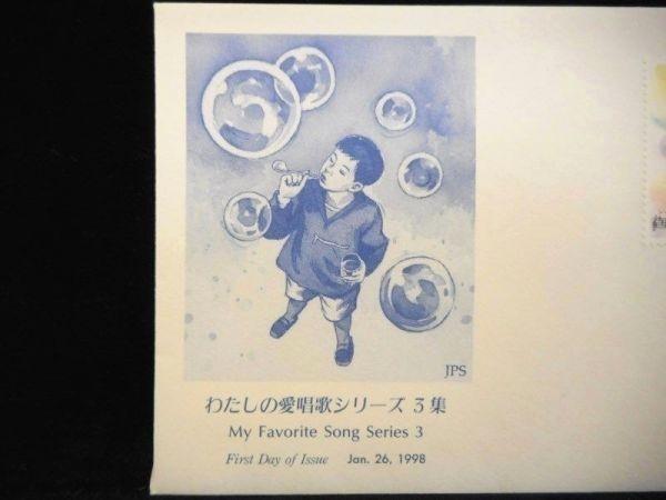 わたしの愛唱歌シリーズ 第3集 2種 1998年1月26日 盛岡中央 初日カバー FDC 日本切手 J-502_画像3