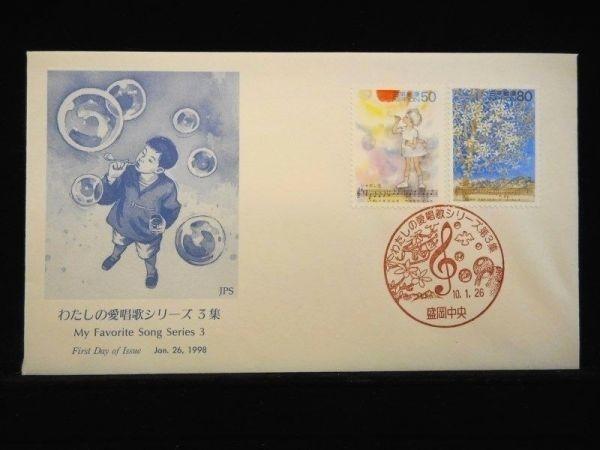 わたしの愛唱歌シリーズ 第3集 2種 1998年1月26日 盛岡中央 初日カバー FDC 日本切手 J-502_画像1