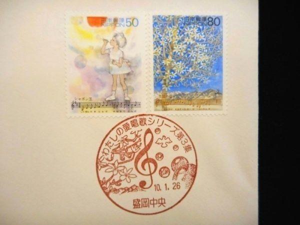 わたしの愛唱歌シリーズ 第3集 2種 1998年1月26日 盛岡中央 初日カバー FDC 日本切手 J-502_画像2