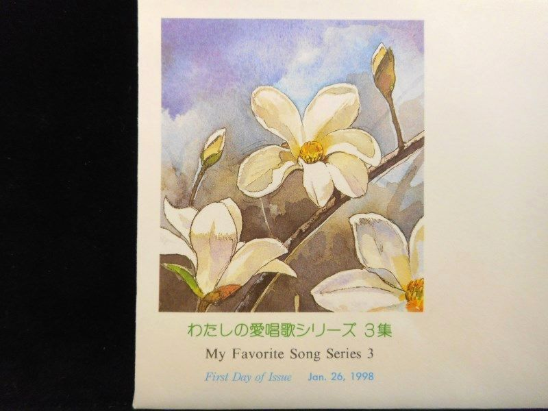 わたしの愛唱歌シリーズ 第3集 2種 1998年1月26日 盛岡中央 初日カバー FDC 日本切手 J-602_画像3