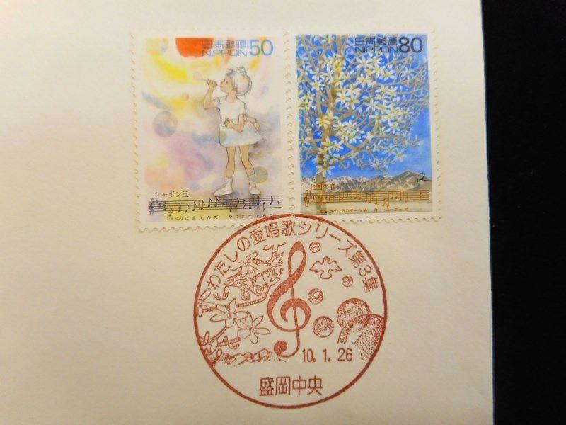 わたしの愛唱歌シリーズ 第3集 2種 1998年1月26日 盛岡中央 初日カバー FDC 日本切手 J-602_画像2