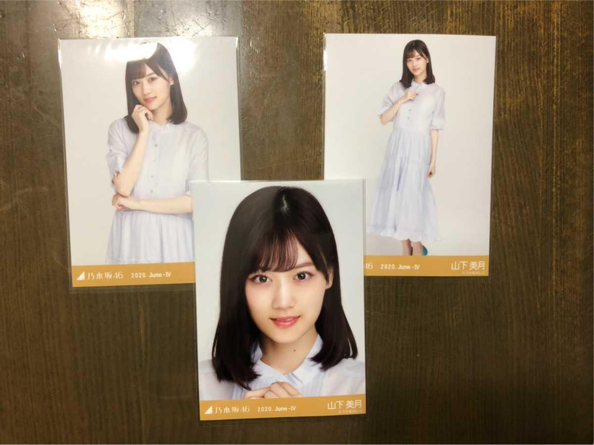 乃木坂46 山下美月 シフォンワンピ Web限定 生写真 3種 2020.June-Ⅳ コンプ