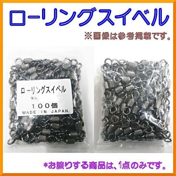 UG 植田漁具  ローリングスイベル  2号  100個入  βΨ*  ▲5/18