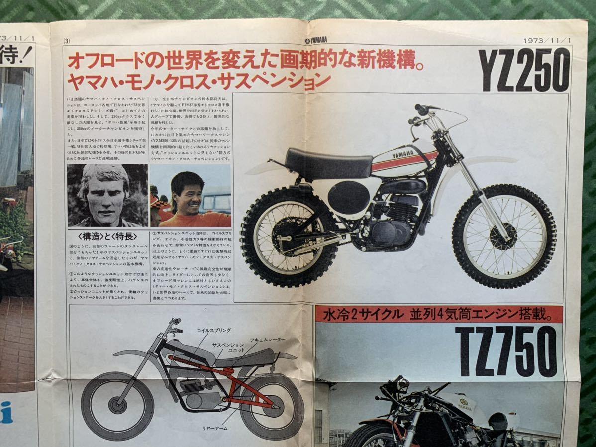 送料込み♪折って発送!1973年11月1日発行 ヤマハ YAMAHA 当時物 旧車 カタログ ジャンクです! ホンダ カワサキ バイク オートバイ 単車_画像5