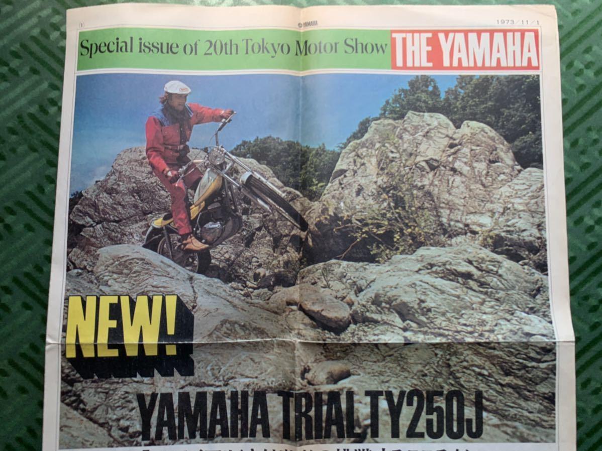 送料込み♪折って発送!1973年11月1日発行 ヤマハ YAMAHA 当時物 旧車 カタログ ジャンクです! ホンダ カワサキ バイク オートバイ 単車_画像2