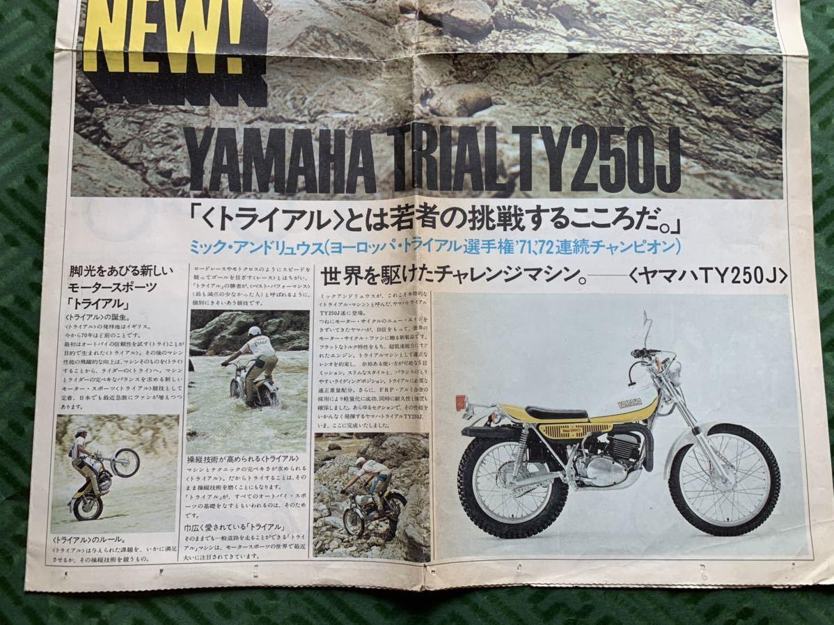 送料込み♪折って発送!1973年11月1日発行 ヤマハ YAMAHA 当時物 旧車 カタログ ジャンクです! ホンダ カワサキ バイク オートバイ 単車_画像3