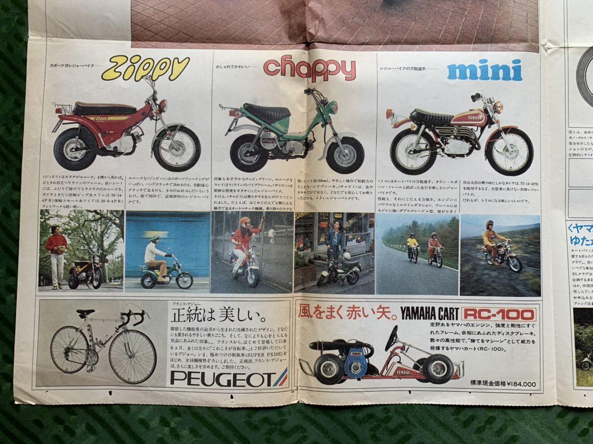 送料込み♪折って発送!1973年11月1日発行 ヤマハ YAMAHA 当時物 旧車 カタログ ジャンクです! ホンダ カワサキ バイク オートバイ 単車_画像8