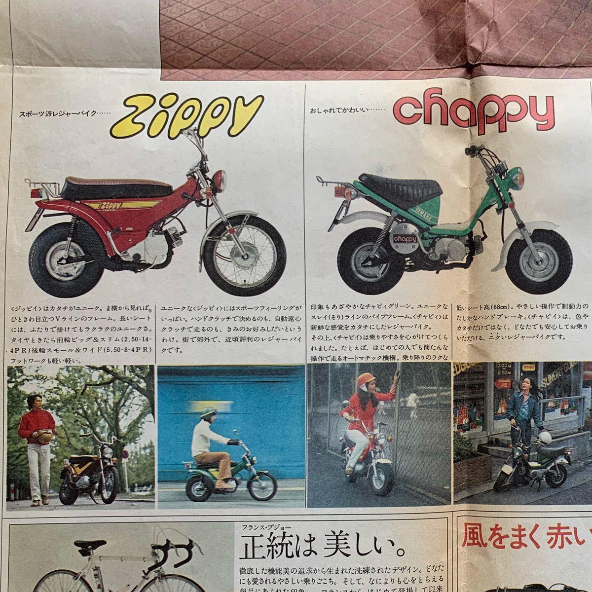 送料込み♪折って発送!1973年11月1日発行 ヤマハ YAMAHA 当時物 旧車 カタログ ジャンクです! ホンダ カワサキ バイク オートバイ 単車_画像9