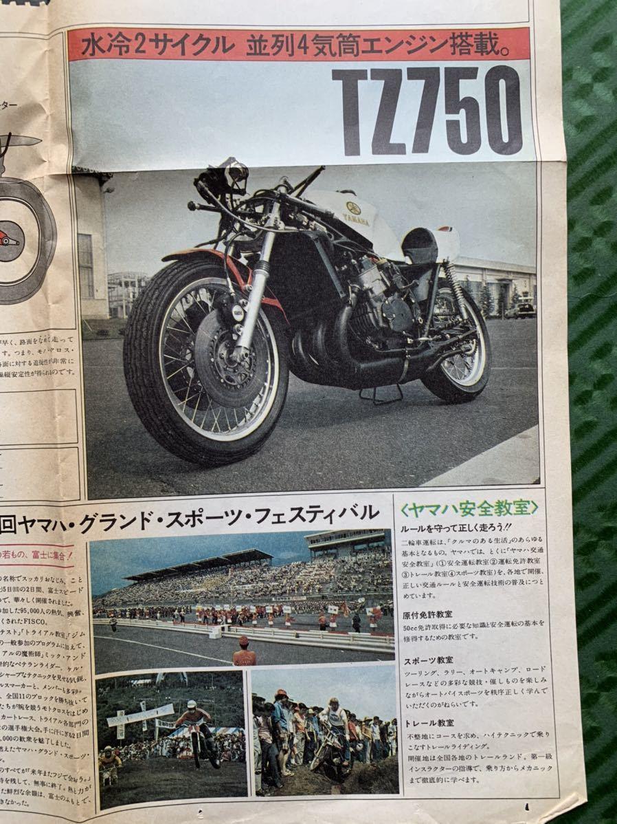 送料込み♪折って発送!1973年11月1日発行 ヤマハ YAMAHA 当時物 旧車 カタログ ジャンクです! ホンダ カワサキ バイク オートバイ 単車_画像4