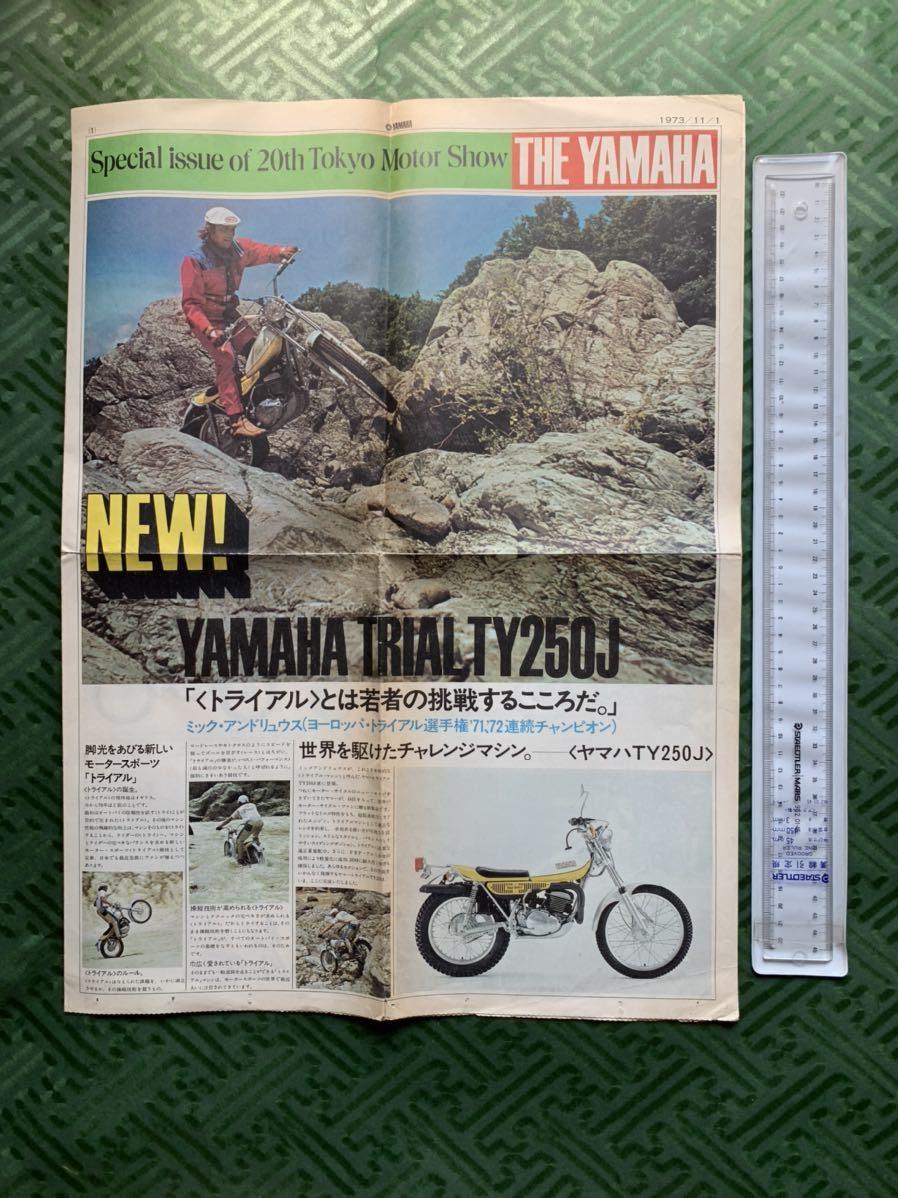 送料込み♪折って発送!1973年11月1日発行 ヤマハ YAMAHA 当時物 旧車 カタログ ジャンクです! ホンダ カワサキ バイク オートバイ 単車_画像1