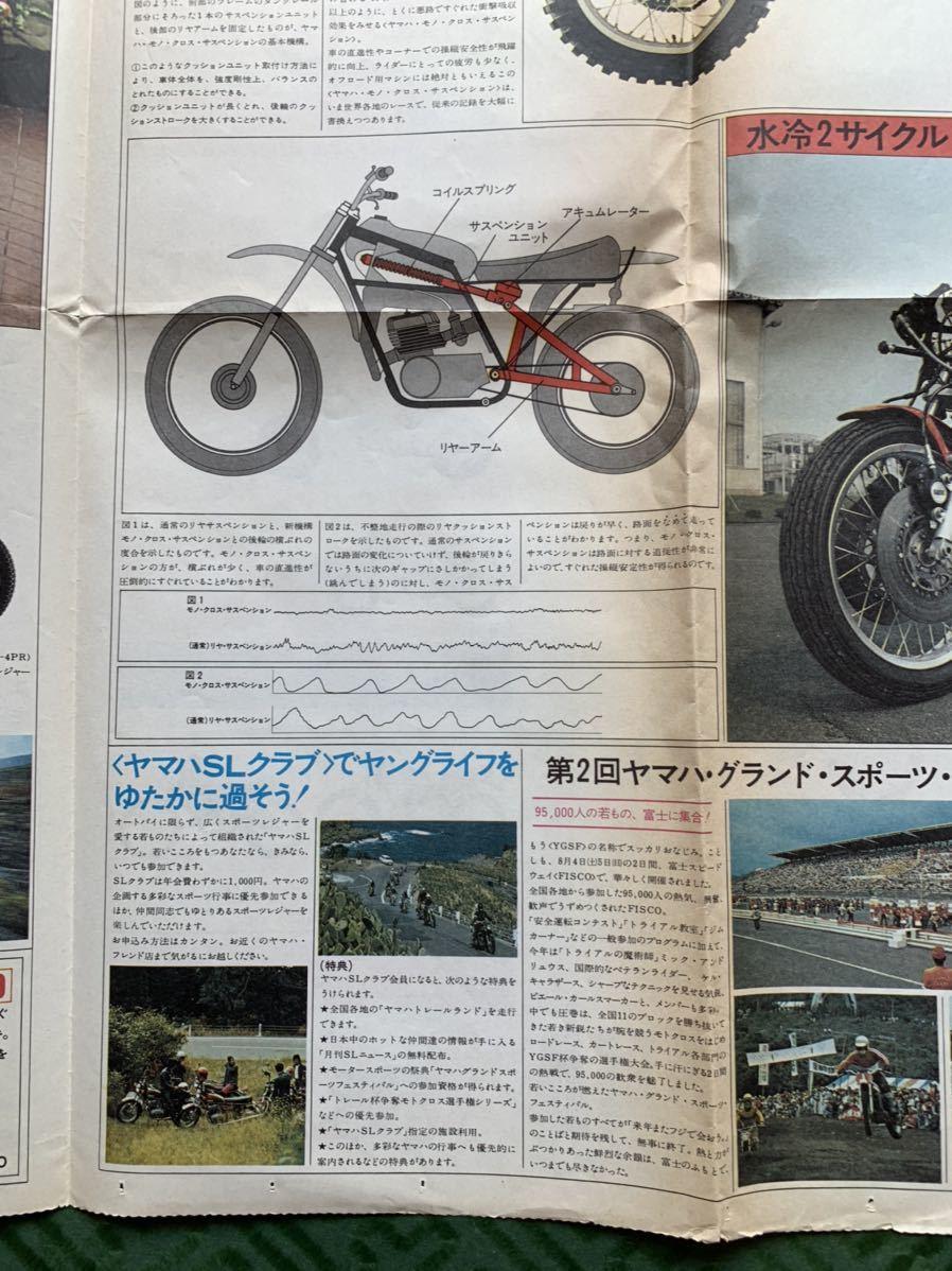 送料込み♪折って発送!1973年11月1日発行 ヤマハ YAMAHA 当時物 旧車 カタログ ジャンクです! ホンダ カワサキ バイク オートバイ 単車_画像6