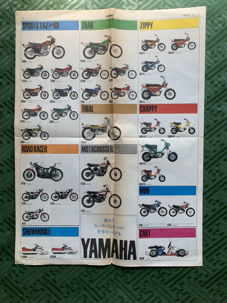 送料込み♪折って発送!1973年11月1日発行 ヤマハ YAMAHA 当時物 旧車 カタログ ジャンクです! ホンダ カワサキ バイク オートバイ 単車_画像10