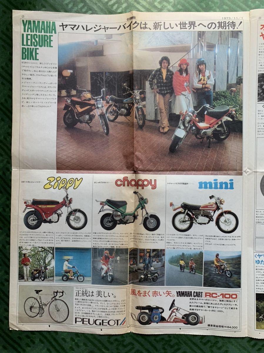 送料込み♪折って発送!1973年11月1日発行 ヤマハ YAMAHA 当時物 旧車 カタログ ジャンクです! ホンダ カワサキ バイク オートバイ 単車_画像7