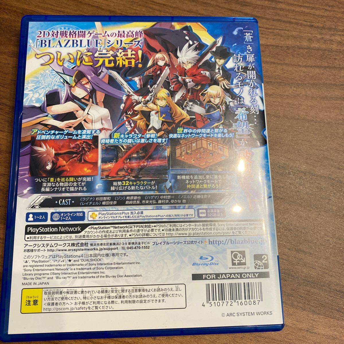 【PS4】 BLAZBLUE CENTRALFICTION [通常版]