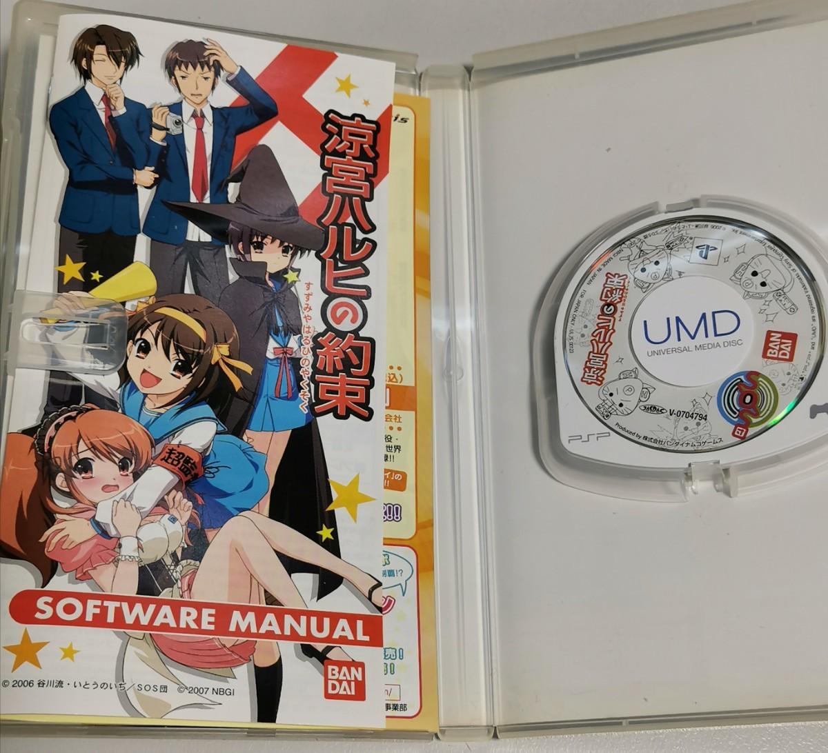 PSP ソフト 涼宮ハルヒの約束