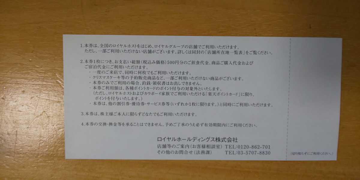最新★ 株主優待券 ロイヤルホールディングス 500円×10枚_画像2