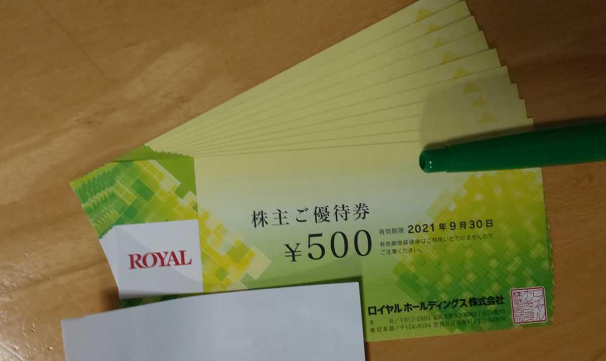 最新★ 株主優待券 ロイヤルホールディングス 500円×10枚_画像1