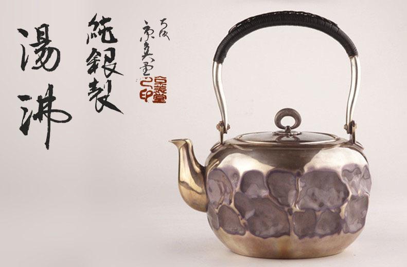 京美堂造 純銀 環摘 菱木 湯沸 銀瓶 共箱