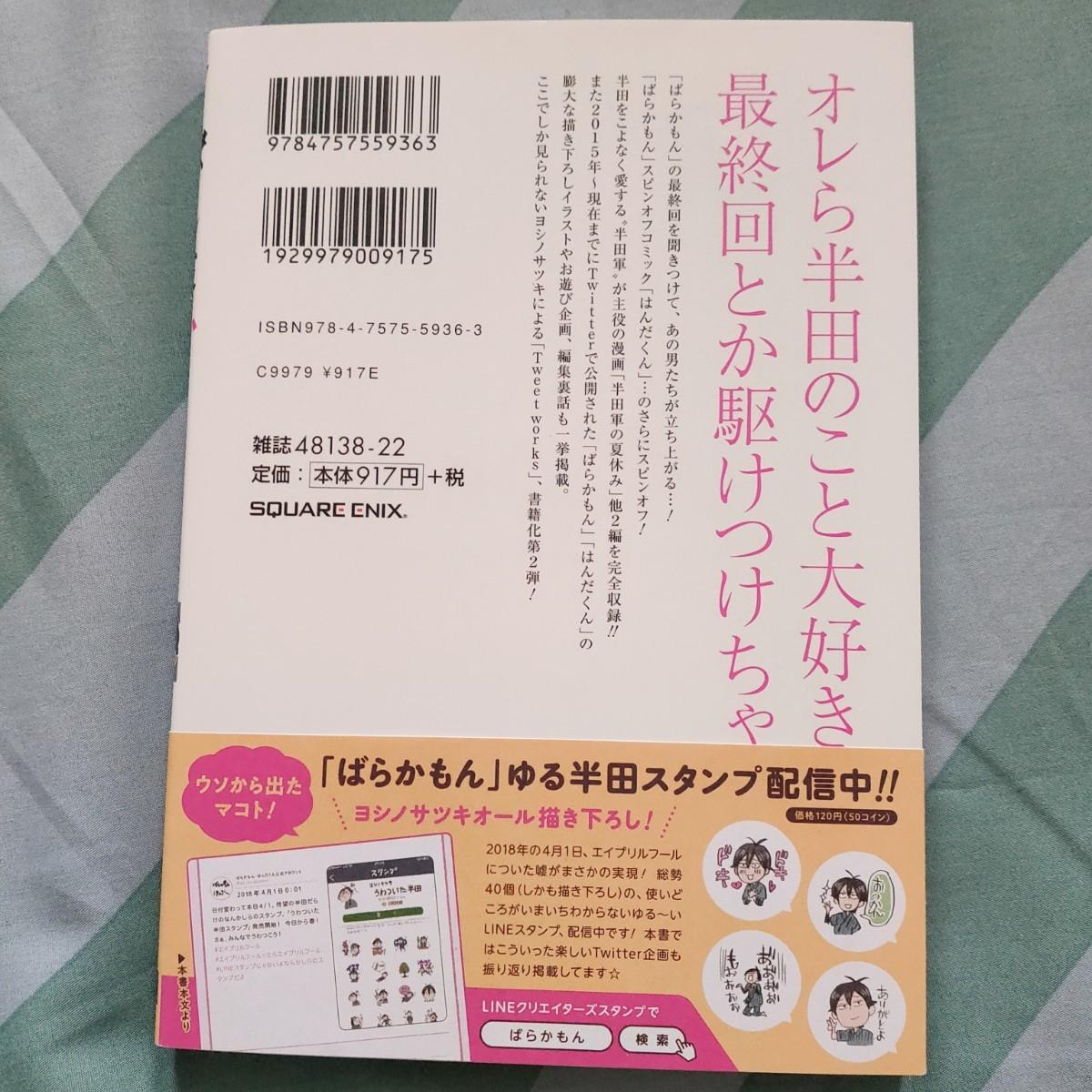 【初版・帯付き】はんだぐん ばらかもん・はんだくん公式Tweet Book2