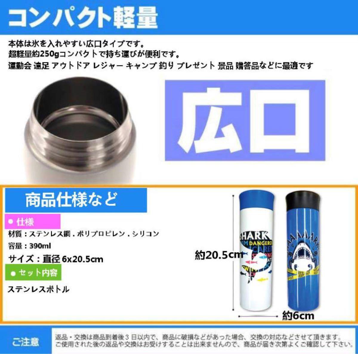 2個セット 保温・保冷ステンレスボトル 水筒