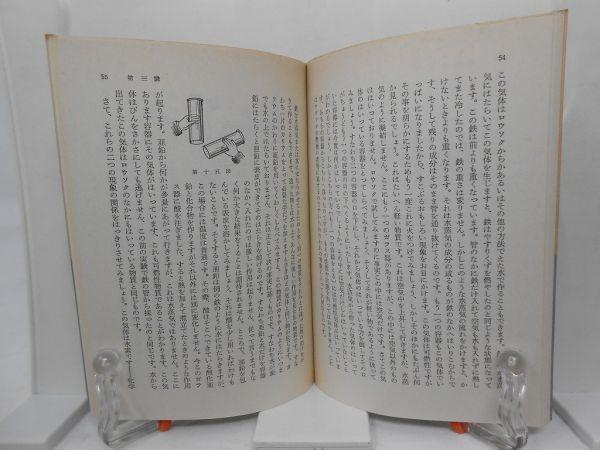 F3■ロウソクの科学 【著】ファラデー 岩波文庫 1977年◆並_画像3