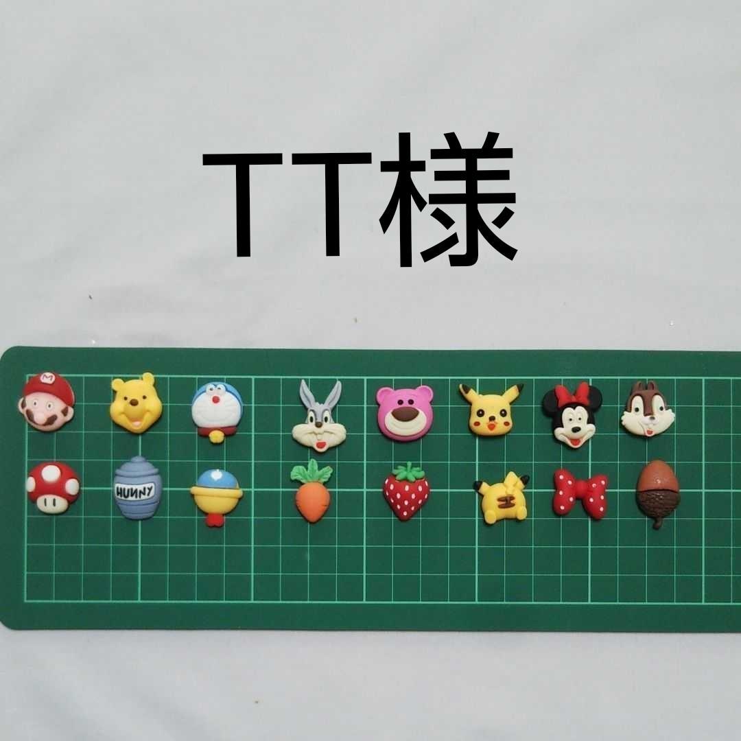TT様専用【お取り置き10/3】