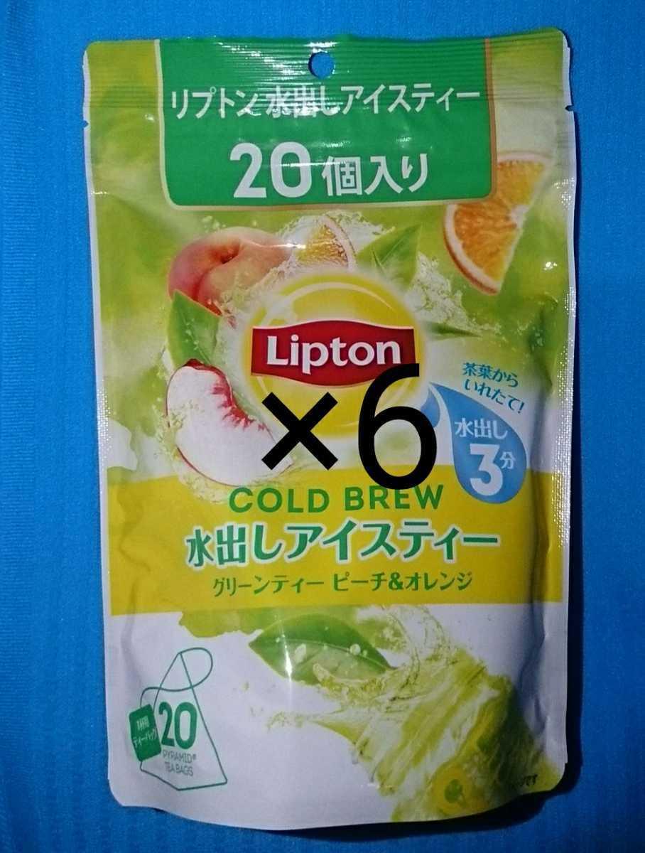 リプトン Lipton 水出しアイスティー 20個×6袋 計120個 コールドブリュー グリーンティー ピーチ&オレンジ ティーバック 紅茶