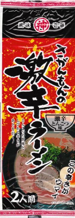 お試し4食分¥599 激安 激から 豚骨 ラーメン 激安 さがんもんの激からとんこつラーメン  クーポン消化ポイント消化 旨い_画像1
