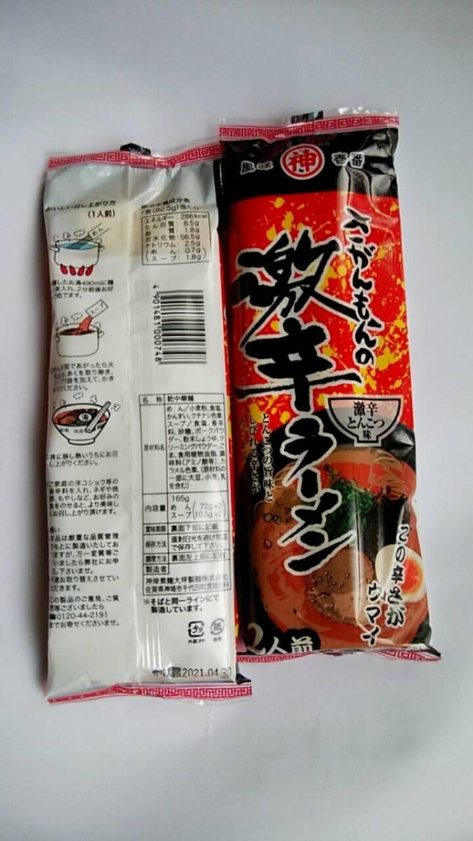 お試し4食分¥599 激安 激から 豚骨 ラーメン 激安 さがんもんの激からとんこつラーメン  クーポン消化ポイント消化 旨い_画像4