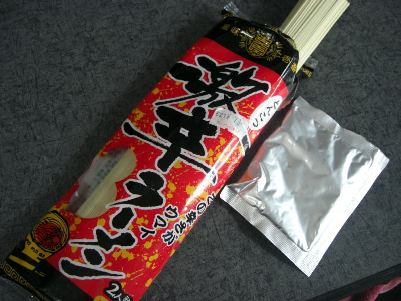 お試し4食分¥599 激安 激から 豚骨 ラーメン 激安 さがんもんの激からとんこつラーメン  クーポン消化ポイント消化 旨い_画像3