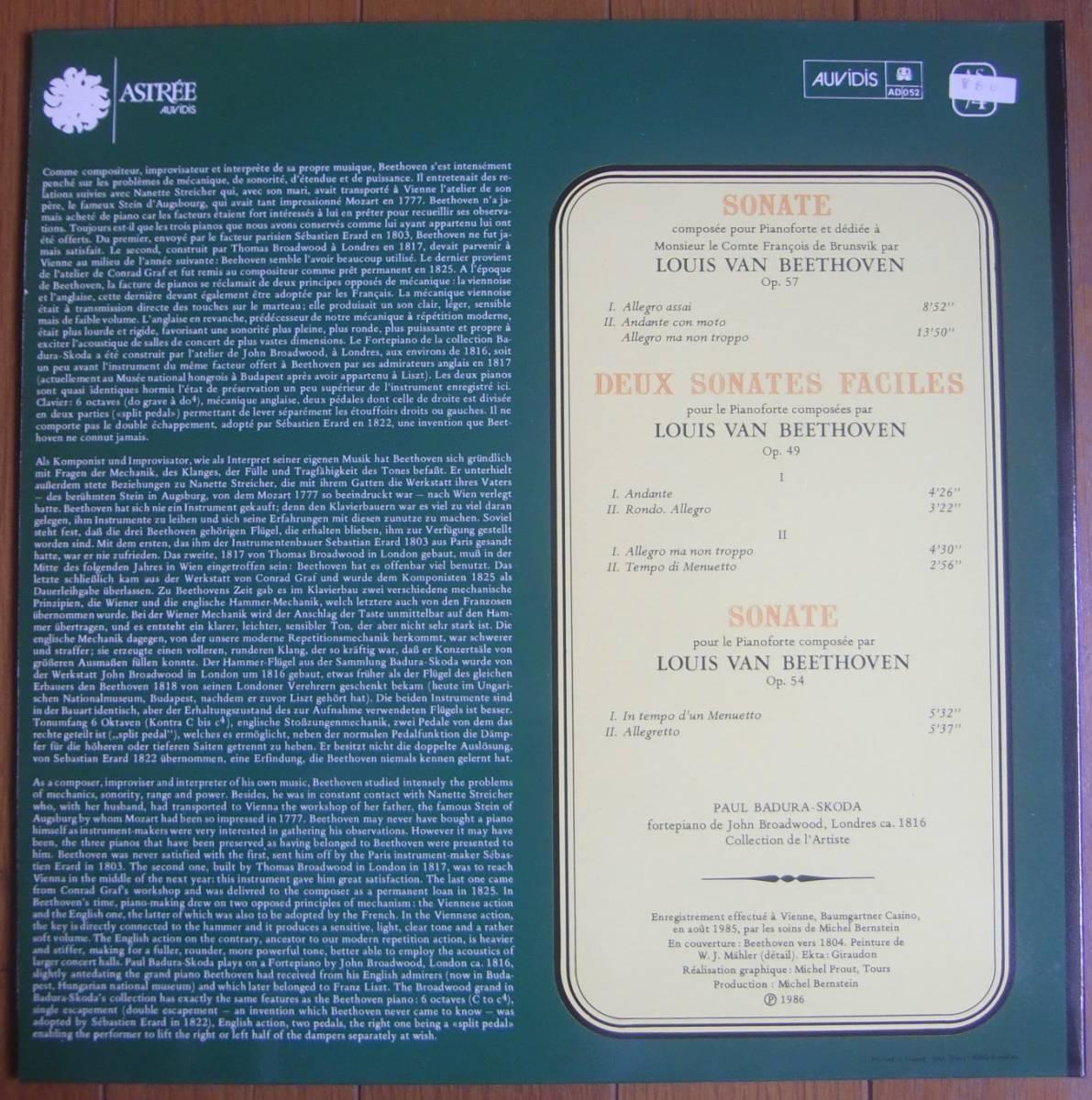 長岡鉄男 外盤A級セレクションNO207 ベートーヴェン:ピアノ・ソナタ集_画像3
