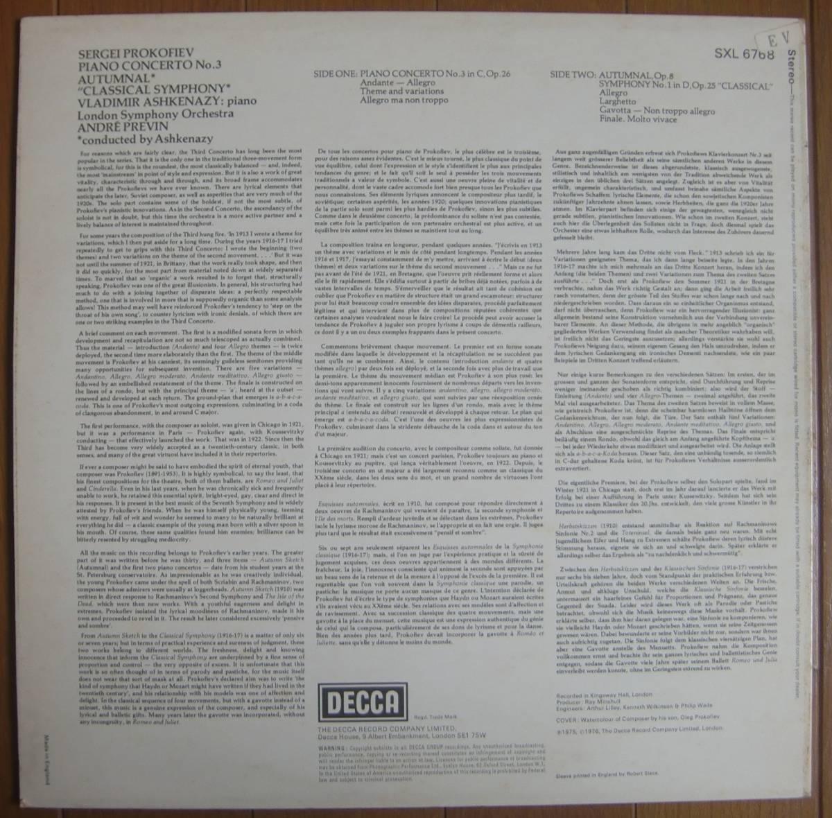 長岡鉄男 外盤A級セレクションNO127 プロコフィエフ:ピアノ協奏曲第3番他_画像2