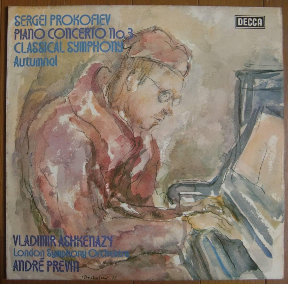 長岡鉄男 外盤A級セレクションNO127 プロコフィエフ:ピアノ協奏曲第3番他_画像1