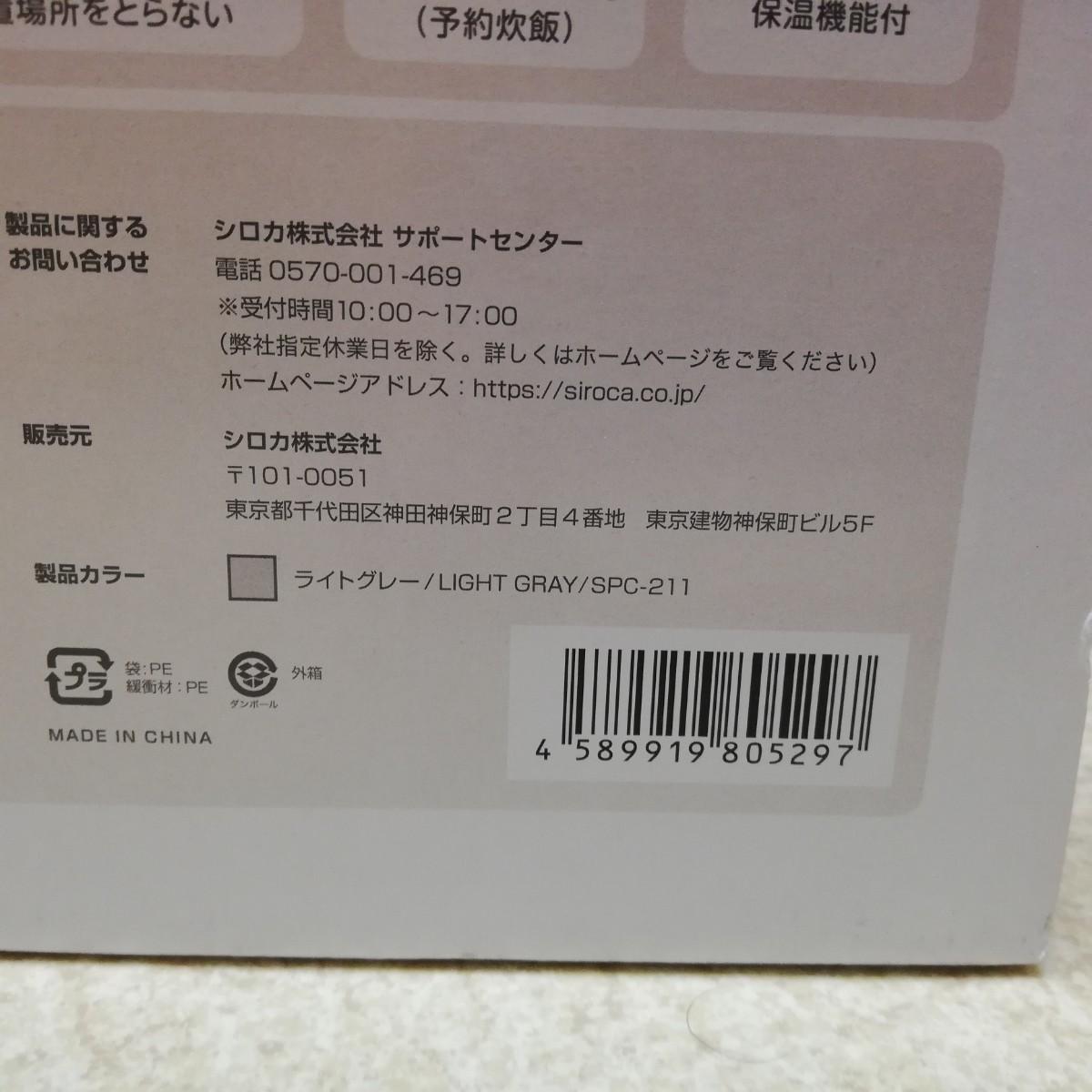 sirocaシロカ 電気圧力鍋SPC-211