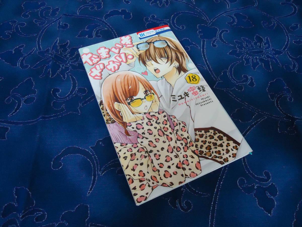 即日発送☆ 初版 なまいきざかり 18巻 ★ミユキ蜜蜂