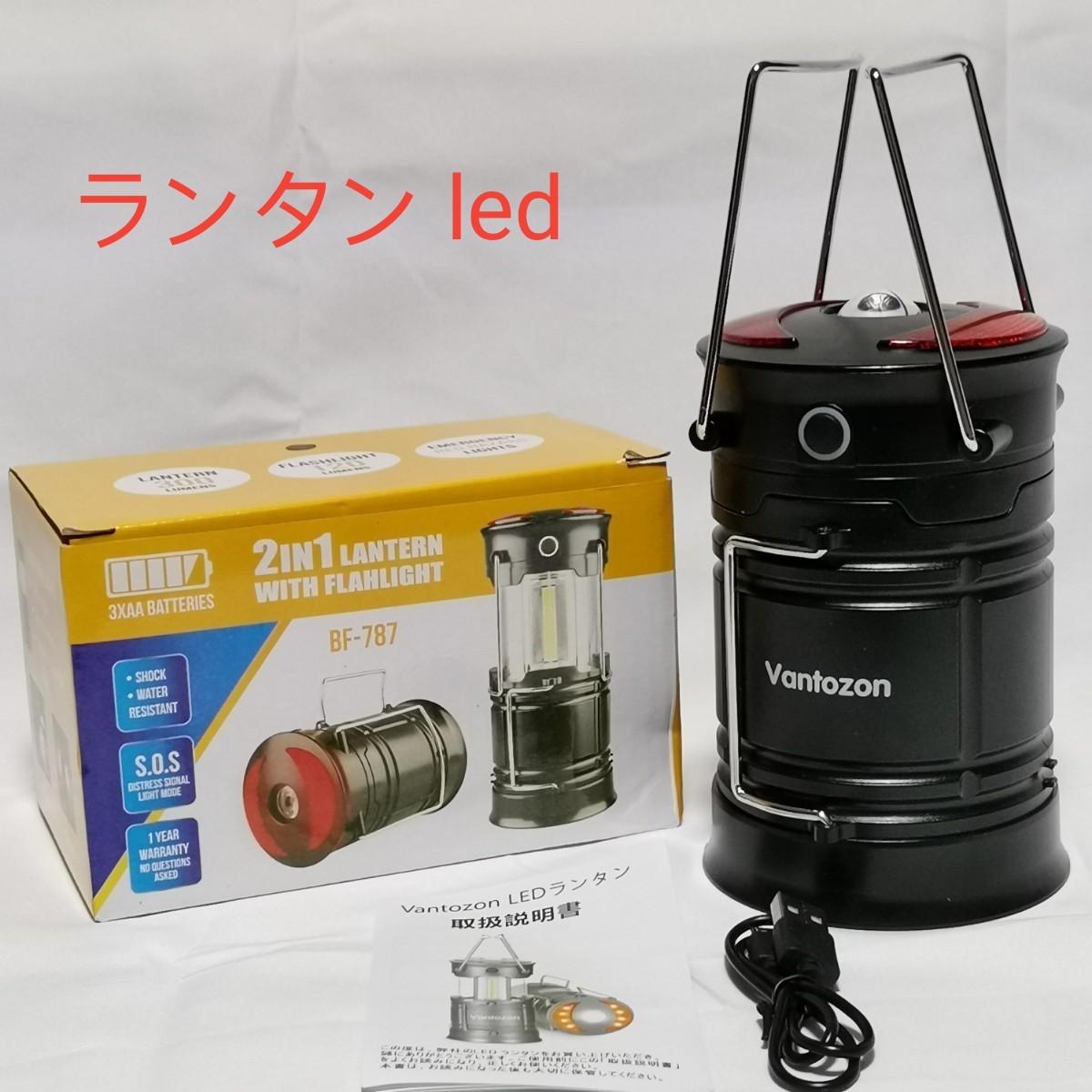ランタン led  災害用テントライト 折り畳み式  懐中電灯 1個