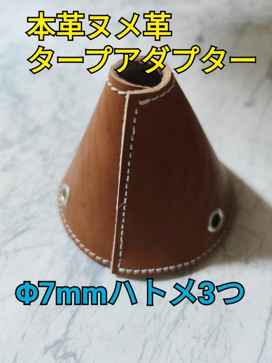 本革ヌメ革 タープアダプター レザー キャメルブラウン チョコ ワンポール