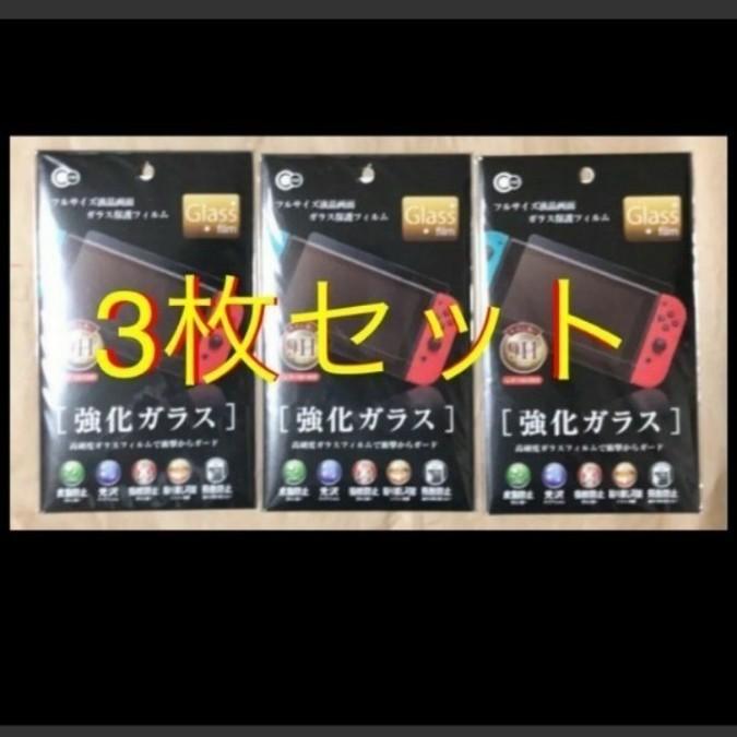 Nintendo Switch 保護フィルム ニンテンドースイッチ強化ガラス3枚