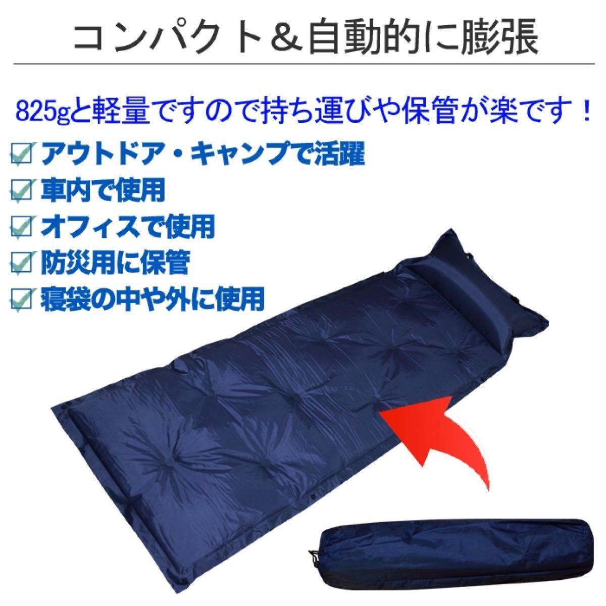 厚み3cm アウトドアマット キャンプマット 車中泊マット ミニバン エアー枕